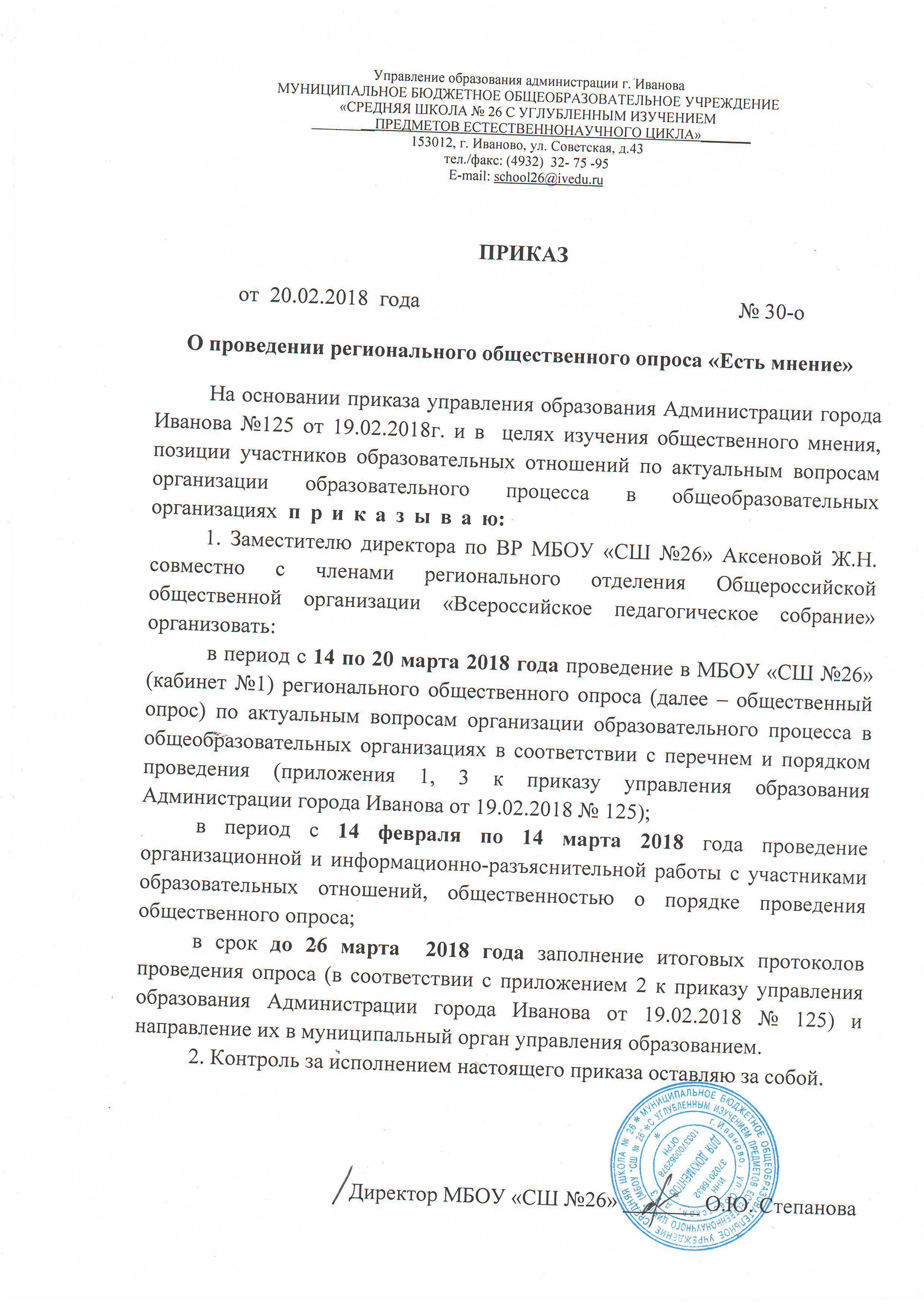 Http:school66.ivedu.ru русский язык изложение на пятницу 4 а класс